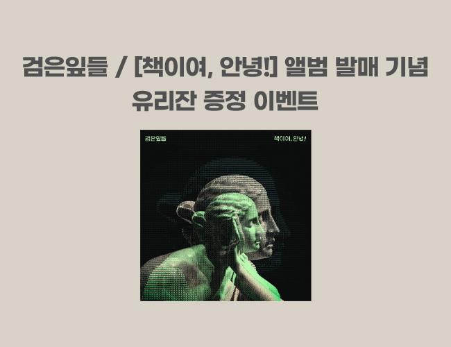 검은잎들 / [책이여, 안녕!] 앨범 발매 기념 유리잔 증정 이벤트