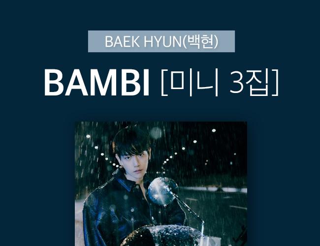 BAEK HYUN(백현) - BAMBI [미니 3집]