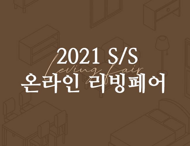 2021 S/S 온라인 리빙페어