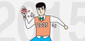 반8 2015 남치니 캘린더 출시!