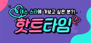 핫트타임 2탄 당첨공지!