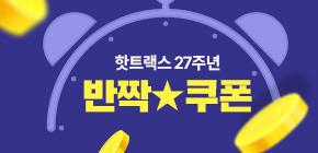 핫트랙스 27주년 반짝★쿠폰