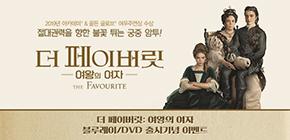 더 페이버릿: 여왕의 여자 블루레이/DVD 출시기념 이벤트