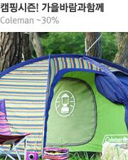 진정한 캠핑시즌! 가을바람과함께 Coleman ~30%