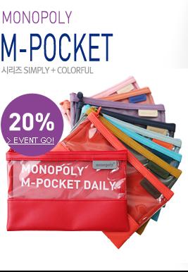 모노폴리 M-POCKET 출시 기념 할인 이벤트