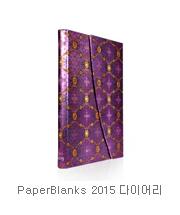 PaperBlanks 2015 다이어리