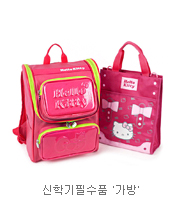 신학기필수품 '가방'