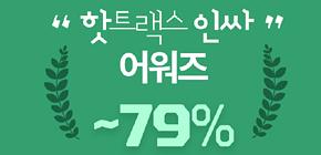 2018 하반기 핫트랙스 인싸 어워즈! ~79%