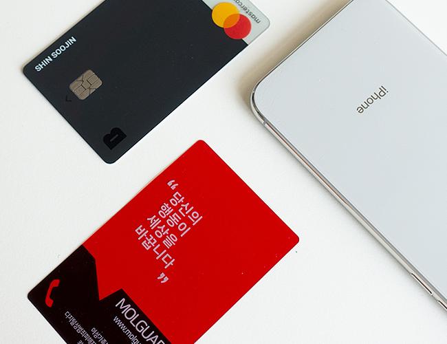 카드 한 장으로 몰카를 찾는 방법!