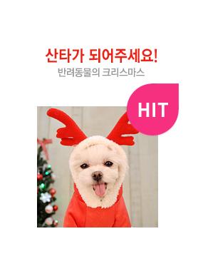 산타가 되어주세요!