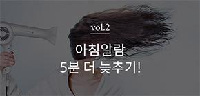 핫트뿅뿅 vol.2  항공모터 드라이기!