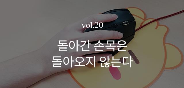 핫트뿅뿅 vol.20 버티컬 손목보호 마우스