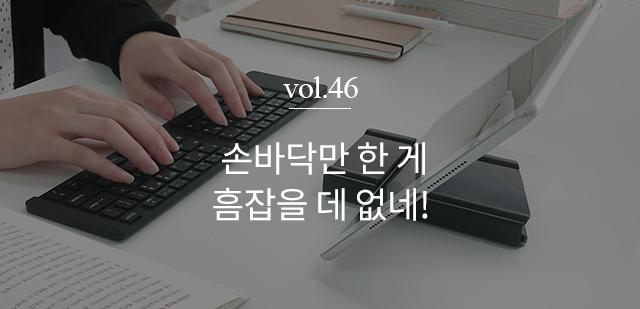 핫트뿅뿅 vol.46 접이식 키보드 N그립