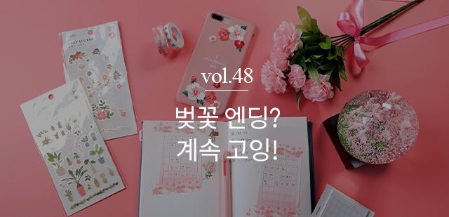핫트뿅뿅 vol.48 벚꽃 엔딩? 계속 고잉!