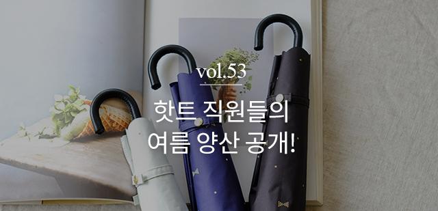 핫트뿅뿅 vol.53 w.p.c 양산