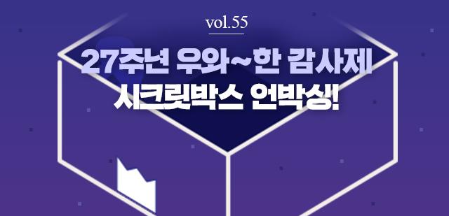 핫트뿅뿅 vol.55 우와~한 감사제 시크릿 랜덤박스