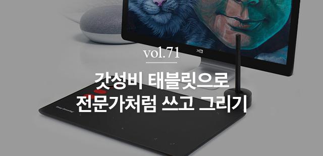 핫트뿅뿅 vol.71 갓성비 태블릿으로 전문가되기!