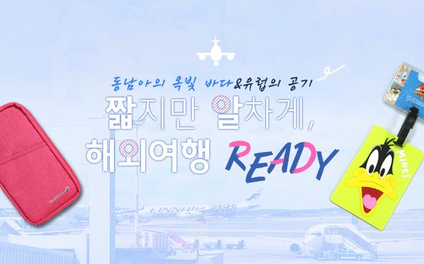 긴 연휴들의 행진, 해외여행 GO