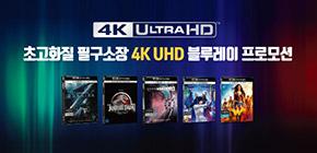필구소장 4K UHD BD 프로모션