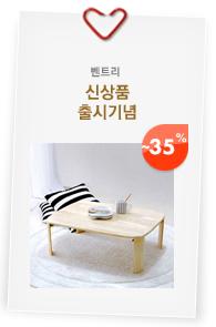 [벤트리] 신상 출시 기념 브런치 테이블
