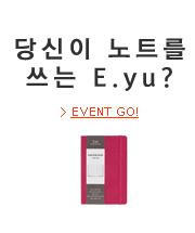 당신이 노트를 쓰는 E.yu?
