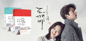 [tvN 드라마 도깨비] 은탁 김신이 써내려간 사랑의 시!