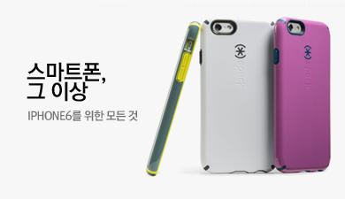 iPhone6를 위한 모든 것