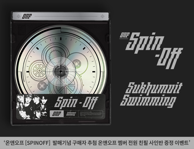 온앤오프(ONF) 미니5집 [SPIN OFF] 발매기념 친필 사인 홍보반 증정 이벤트