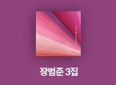 장범준 3집