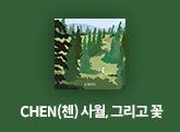 CHEN(첸) - 사월, 그리고 꽃