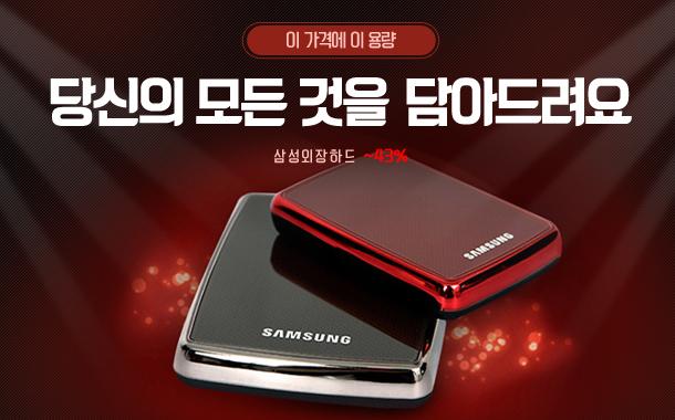 삼성외장하드