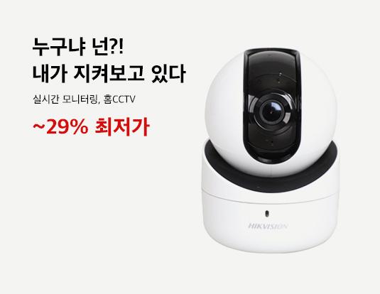 실시간 모니터링, 홈CCTV