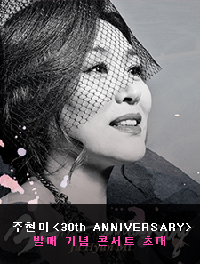 주현미 <30th ANNIVERSARY> 발매 기념 콘서트 초대