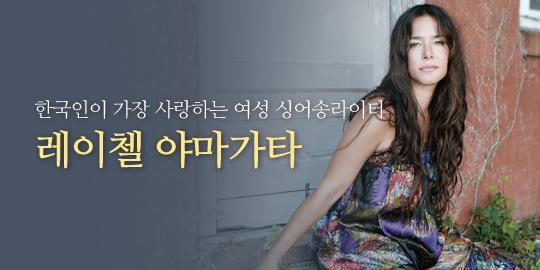 한국인이 가장 사랑하는 여성 싱어송라이터 [레이첼 야마가타]