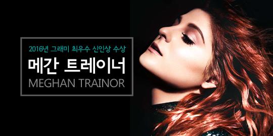 2016 그래미 최우수 신인상 수상 [메간 트레이너