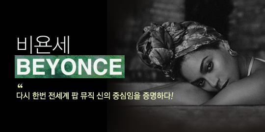 다시 한번 전세계 팝 뮤직 신의 중심임을 증명하다! [비욘세 BEYONCE]