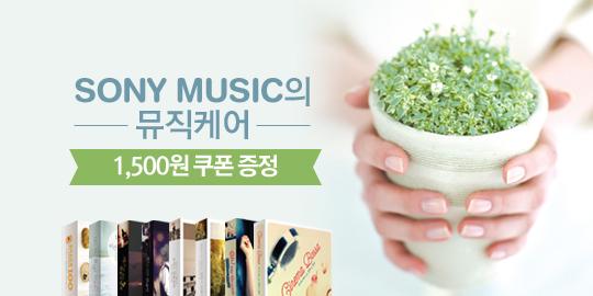 SONY MUSIC의 뮤직 케어! [1,500원 쿠폰 증정]