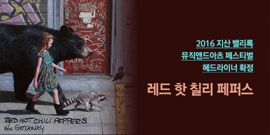 2016 지산 밸리록 뮤직앤드아츠 페스티벌 헤드라이너 확정 [레드 핫 칠리 페퍼스]