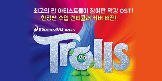 최고의 팝 아티스트들이 참여한 막강 OST [TROLLS 트롤]