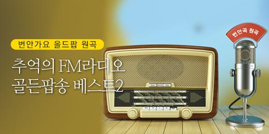 추억의 FM라디오 골든팝송 베스트2