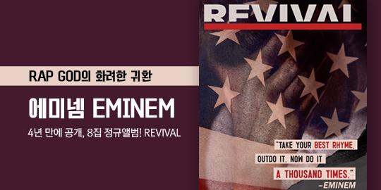 4년 만에 공개, 8집 정규앨범 REVIVAL [에미넴 EMINEM]
