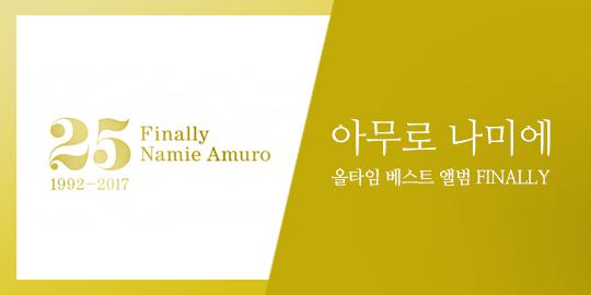 AMURO NAMIE(아무로 나미에) - FINALLY 25 1992-2017 [올타임 베스트 앨범]