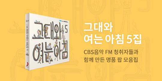 CBS음악 FM 명품 팝 모음집 [그대와 여는 아침 5집]