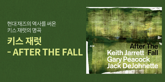 키스 재럿 - AFTER THE FALL