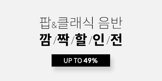 팝 & 클래식 음반 깜.짝. 할인전!! ~49%
