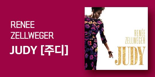 RENEE ZELLWEGER - JUDY [주디]