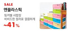 [엔플라스틱] 팅커벨 서랍장 ~41%
