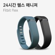 24시간 헬스 매니져 Fitbit Flex