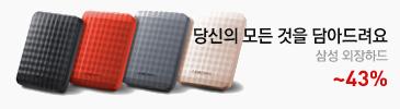 삼성 외장하드