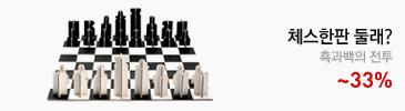 체스한판 둘래?